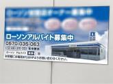 ローソン 江戸川松江一丁目店