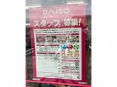 ザ・ダイソー マーケットシティー所沢北原店