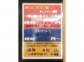 柚柚~yuyu(ユユ)~ 浜松駅前店