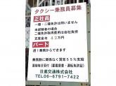 日進交通株式会社