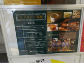 PRONTO(プロント) 福井駅前店
