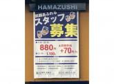 はま寿司 恵庭店
