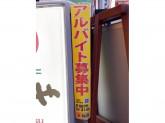 松のや 尼崎店