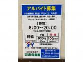 寿司御殿 MEGAドン・キホーテUNY小牧店