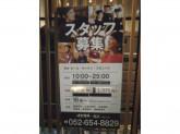 肉匠坂井 名古屋港店