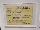 TSUTAYA シァルプラット東神奈川店