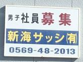 新海(しんかい)サッシ有限会社