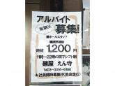 ベジポタつけ麺 えん寺 東高円寺店