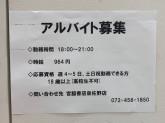 宮脇書店 泉佐野店