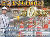 リアル建設株式会社(東京10)