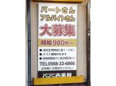 カレーハウスCoCo壱番屋 春日井勝川店