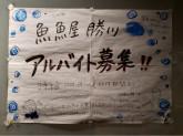 魚河岸本舗 魚魚屋(ととや) 勝川店