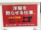 おしゃれ工房 グリナード永山店