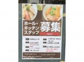 麺処さとう 桜新町店