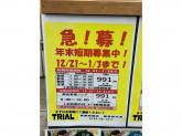 スーパーセンタートライアル 恵庭島松店
