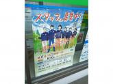 ファミリーマート 福井大宮二丁目店