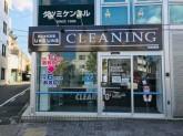 おしゃれ洗濯じゃぶじゃぶ 覚王山店