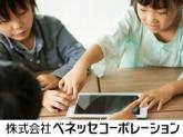 株式会社ベネッセコーポレーション(海部郡蟹江町周辺勤務)