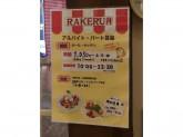 RAKERU(ラケル) イオンモール浦和美園店