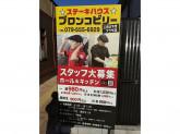 ブロンコビリー 三田けやきプラザ店