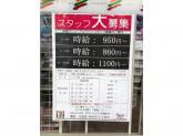 セブン-イレブン 早島町店