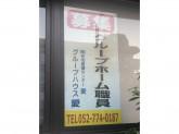 グループハウス 愛 名東事業所