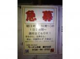 ラーメン 大桜 藤が丘店