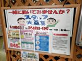ナフコ不二屋 春日井店