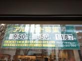 松屋 納屋橋店