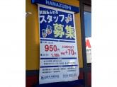 はま寿司 草津新浜店