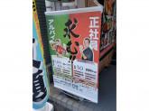 魚民 岩倉西口駅前店