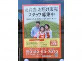 ワタミの宅食 浜松西営業所