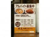 咖喱&カレーパン 天馬 アスティ静岡店