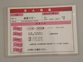 銀座マギー 静岡パルシェ店