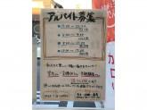 セブン-イレブン 豊田市大林町10丁目店