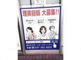 ファミリーカット1000 八潮駅前店
