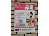 一口茶屋 ピーターパン釧路貝塚コープ店