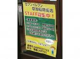 セブン-イレブン 草加稲荷南店