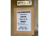 株式会社渡辺サッシ工業