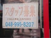 SOHOnewyork(ソーホーニューヨーク) 八潮店