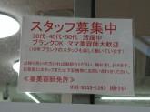 スマイルカラー BiVi八潮店