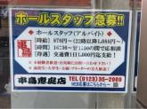 串鳥 恵庭店