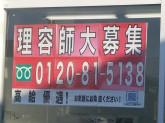 理容cut-A 本巣店