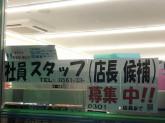 ファミリーマート 三好丘桜店
