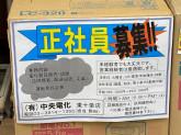 (有)中央電化 東十条店