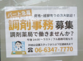 元気薬局 中津店
