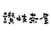 讃岐茶屋 八重洲店
