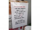 麺FACTORY JAWS 3rd