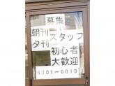 産経新聞 新大阪・淡路専売所