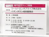 ワールドエンタプライズ 株式会社(イオンタウン成田富里店)